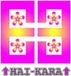 ハイカラデータベース