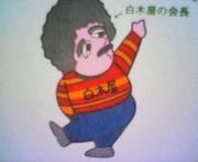 ☆★白木屋小倉魚町店★☆