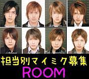 ☆∞担当別マイミク募集Room☆