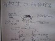 「哲郎の部屋」6-2青木学級