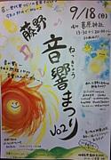 藤野音響まつり・2011