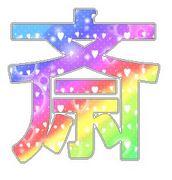 斎藤工の「斎」