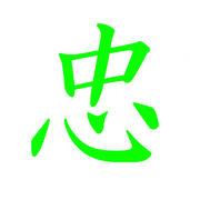 …♡忠♡…