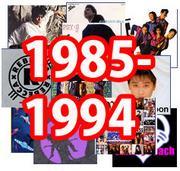 1985-1994邦楽愛してる人集合!