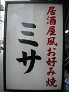 ☆モニの大阪の憩いの場☆