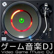ゲーム音楽DJ