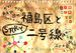 福島区と二号線〜STORY〜
