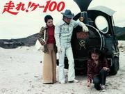 走れ!ケー100(K-100)