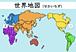 世界史・日本史・歴史好き