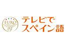 スペイン語会話(NHKテレビ)