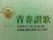 芳泉小中学校S56・57同窓生