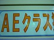 2010年度河合塾池袋校AE