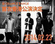 Orange range fans club