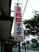 民宿 オカダ