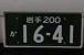 「岩手/盛岡/平泉200」情報室