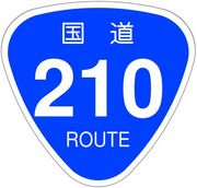 国道210号線