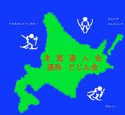 スキー北海道人会