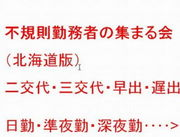 不規則勤務者の会(北海道版)