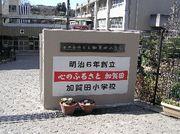 加賀田小学校