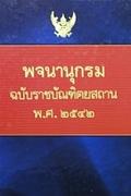 [thainc]タイ字新聞を読む会