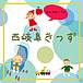 西岐阜☆キッズ.com