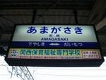★☆一人暮らし in尼崎☆★