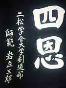 二松学舎大学剣道部