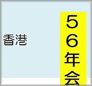 香港 56年度会☆ 81年 82年