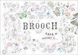 BROOCH 小さな祈りを胸にかざる