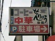 中華・喫茶 仙龍