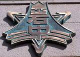 富士市立岩松中学校