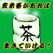 玄米茶があれば生きていける!