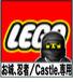 LEGO /お城、忍者、Castle専用