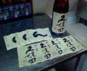 日本酒の友