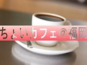 ちょいカフェ@福岡