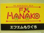 FM-HANAKO@エフエムもりぐち