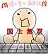 マクドナルド環七豊玉店 麻雀部