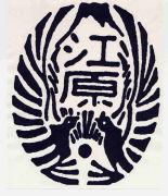 江原小学校