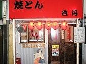 巣鴨 焼とん呑丹(ノンタン)