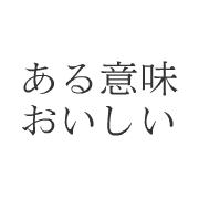 日本罰ゲーム食品認定委員会
