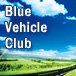 Blue Vehicle Club - 青のOwners
