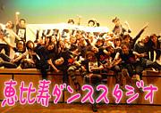 恵比寿ダンススタジオ