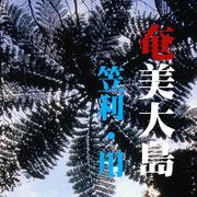 奄美大島   [笠利・用]