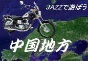 JAZZで遊ぼう(中四国)