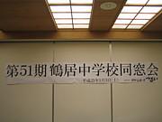 第51期鶴居中学校卒業生