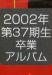 東京文化美容(37期正)