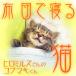 布団で寝る猫