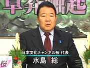 水島総社長と共闘したい!