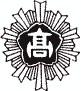 長野県野沢北高等学校