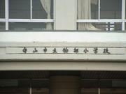 物部小学校(平成8年卒限定)